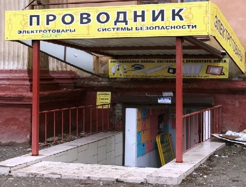 Магазин << ПРОВОДНИК >> (На Тракторном) г. Волгоград ул. Шурухина 26